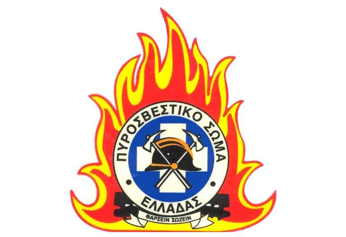 Ο αριθμός εισακτέων στις σχολές της Πυροσβεστικής