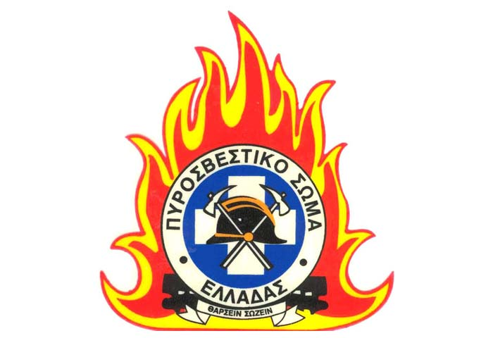 Ποιοι είναι οι υποψήφιοι για εισαγωγή στις Σχολές της Πυροσβεστικής Ακαδημίας