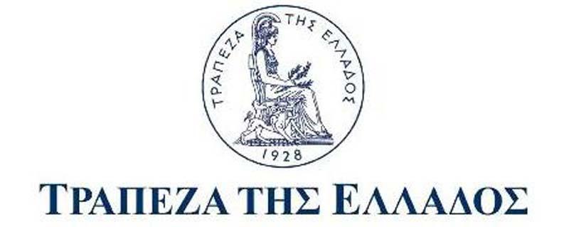 Προκήρυξη για προσλήψεις στην Τράπεζα της Ελλάδος