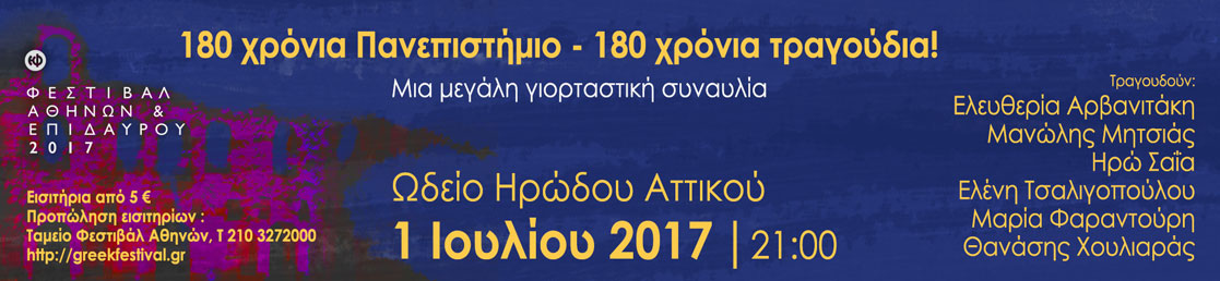 180 χρόνια Πανεπιστήμιο, 180 χρόνια τραγούδια