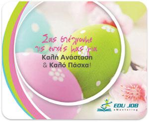 Καλή Ανάσταση και Καλό Πάσχα - Edujob eMentoring