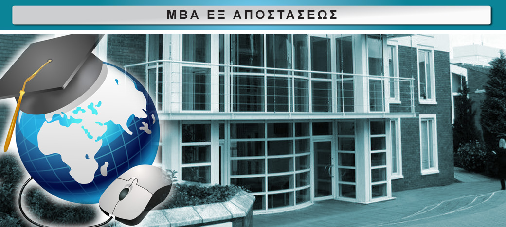 MBAs Εξ αποστάσεως