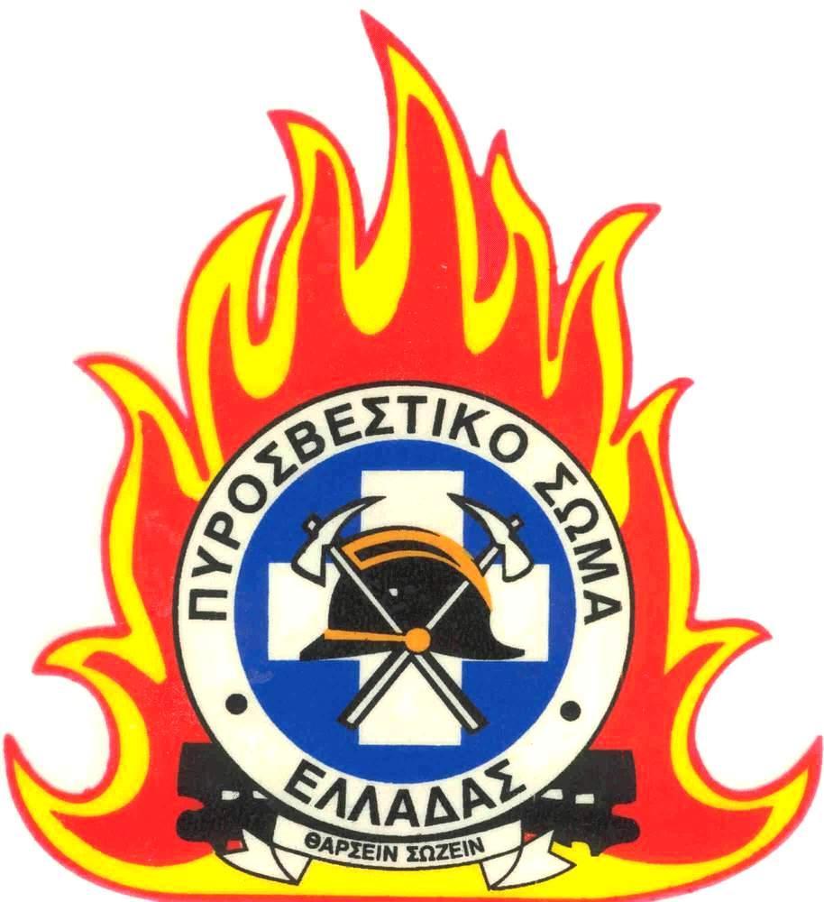 Προκήρυξη Πυροσβεστικού Σώματος